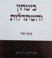 בטחון והשתדלולת עברית מוקטן 120 160